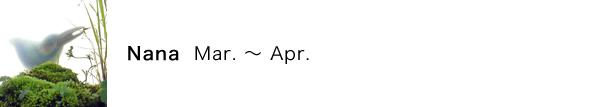 ナナ(Nana)の月:3月〜4月
