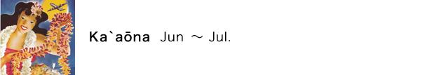 カ・アオーナ(Ka`aōna)の月:6月〜7月