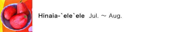 ヒナイア・エレ・エレ(Hinaia-`ele`ele)の月:7月〜8月