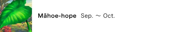 マーホエ・ホペ(Māhoe-hope)の月:9月〜10月