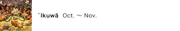 イクワー(`Ikuwā)の月:10月〜11月