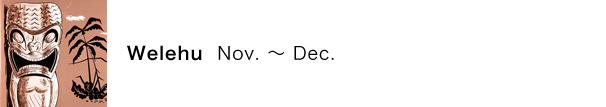 ウエレフ(Welehu)の月:11月〜12月